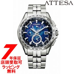 CITIZEN YELL COLLECTION 世界限定900本 AT9098-51L  腕時計 メンズ ATTTESA アテッサ ginza-sacomdo