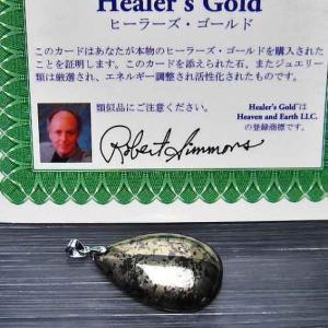 ヘブンアンドアース社 証明書付 ヒーラーズ ゴールド アゾゼオ  ペンダント t106-3748|ginza-todo
