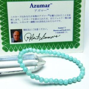 ヘブンアンドアース社 証明書付 アズマー アゾゼオ  ブレスレット 5mm  t122-4126|ginza-todo