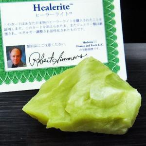 ヘブンアンドアース社 ヒーラーライト 原石 t40-2470|ginza-todo