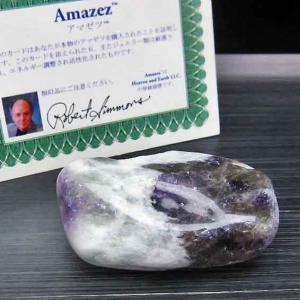 ヘブンアンドアース社 証明書付 アマゼツ アゾゼオ  原石 t651-1836|ginza-todo