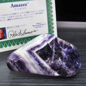 ヘブンアンドアース社 証明書付 アマゼツ アゾゼオ  原石 t651-1850|ginza-todo