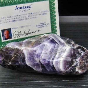 ヘブンアンドアース社 証明書付 アマゼツ アゾゼオ  原石 t651-1874|ginza-todo