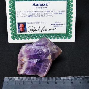 ヘブンアンドアース社 アマゼツ アゾゼオ  原石 t769-603 ginza-todo
