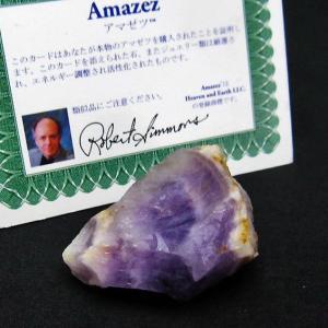 ヘブンアンドアース社 アマゼツ アゾゼオ  原石 t769-710 ginza-todo
