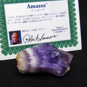 ヘブンアンドアース社 アマゼツ アゾゼオ  原石 t769-764 ginza-todo