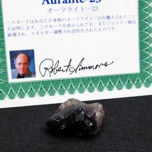 ヘブンアンドアース社 オーラライト23 アゾゼオ 原石 t770-663|ginza-todo