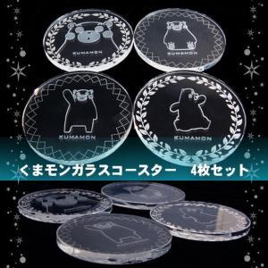 くまモン クリスタルガラスコースター 4枚セット |ginzagift