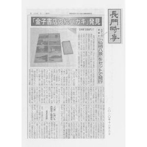 金子みすゞ さくら道|ginzahisa|03