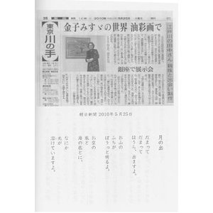 金子みすゞ さくら道|ginzahisa|04