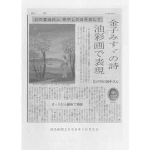 金子みすゞ さくら道|ginzahisa|05