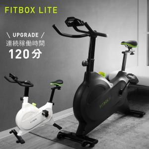 【公式】FITBOX LITE フィットネスバイク スピンバイク エアロ バイク 家庭用 静音