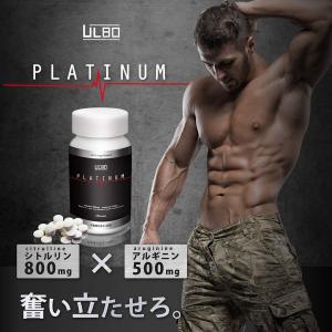 シトルリン アルギニン 亜鉛 マカ ULBO PLATINUM  厳選8成分配合 180粒 栄養機能...