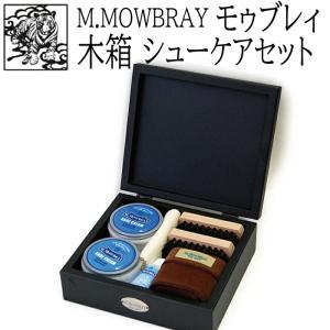 靴磨きセット M.MOWBRAY メンズセット エム モゥブレィ モウブレイ 革靴 手入れ シューケアセット シューケア ボックス BOX 木箱|ginzatiger