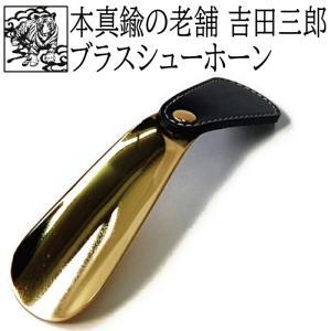 真鍮 靴べら 吉田三郎特注ブラスシューホーン ソリッドブラス13&ブライドル シューホーン ginzatiger