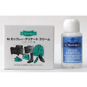 M.MOWBRAY デリケートクリーム + ミニ ステインリムーバー(24ml)セット エム モゥブレィ モウブレイ|ginzatiger