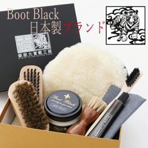 靴磨きセット コロンブス ブートブラック x 銀座大賀靴工房ボックス(紙箱)  シューケアセット スターターセット