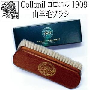 コロニル 1909 山羊毛ブラシ ファインポリッシングブラシ (靴磨き ブラシ) Collonil|ginzatiger