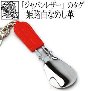 靴べら 携帯用 フリップシューホーン × 姫路白なめし革  JAPAN LEATHER (日本製) (クリックポスト対応) ginzatiger
