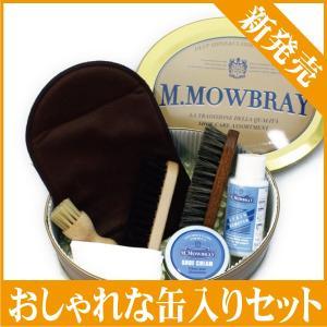 靴磨きセット M.MOWBRAY セントウィリアムセット 革靴 手入れ エム モゥブレィ モウブレイ シューケアセット シューケア ボックス BOX|ginzatiger