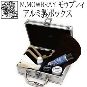 靴磨きセットM.MOWBRAY プロフェッショナルケアセット エム モゥブレィ モウブレイ シューケアセット|ginzatiger