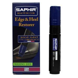 サフィール エッジ&ヒール リストーラー (Edge&Heel Restorer) コバインク ペンタイプ|ginzatiger