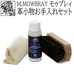 靴磨きセット M.MOWBRAY レザーケアパック 袋入り 革小物ケア エム モゥブレィ モウブレイ シューケアセット ginzatiger