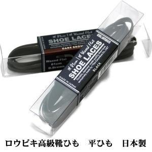 靴磨き好きが愛用【コロンブス靴紐】革靴用平紐(平ひも 靴ひも)コロンブスシューレース 蝋引き (クリックポスト対応)|ginzatiger
