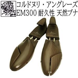 靴磨き後はシューキーパー コルドヌリ・アングレーズ EM300 GREY シューツリー(木製 メンズ)|ginzatiger