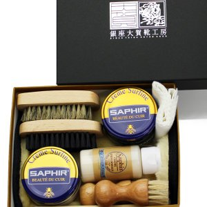 靴磨きセット シューケアセット サフィール ビーズワックス ファインクリーム 【Wダブルクリーム】 ...