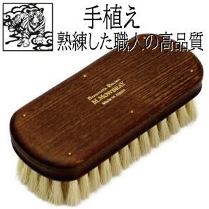 靴磨き ブラシ M.MOWBRAY モウブレイ 紗乃織刷子(さのはたぶらし) 【手植え】 豚毛ブラシ Mada in Japan|ginzatiger