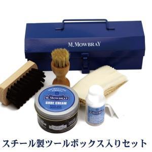 靴磨きセット M.MOWBRAY モゥブレィ モウブレイ スチール製ツールボックスセット MINI(数量限定品)|ginzatiger