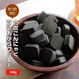 スイーツ 6つのZERO 竹炭こんにゃく豆乳おからクッキー チャック付き 500g(500g×1袋)ダイエット メール便A TSG TN|ginzou