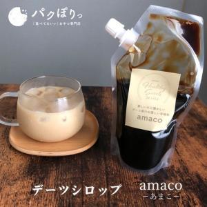 デーツ スーパーフルーツ 天然 甘味料 デーツ果汁 amaco 250g 完全無添加 砂糖断ち ドリンク スタンドパック メール便A TSG コーヒー にも|ginzou