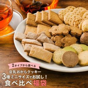 3種×各1袋 食べ比べ  計3袋 選べる3タイプ おからクッキーミニサイズ  食べ比べ チャック付き マクロビ おから プロテイン 乳酸菌 メール便A TSG TN|ginzou