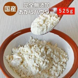 超微粉 国産 おからパウダー 525g 送料無料 無添加 低カロリー ダイエット 低糖質 食物繊維 置き換え 食品メール便A TSG|ginzou