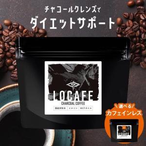 100g 選べる チャコールコーヒー LOCAFE 通常品 or カフェインレスチャコール ダイエット 炭 ノンカフェイン イヌリン クロロゲン酸 メール便A TSG|ginzou