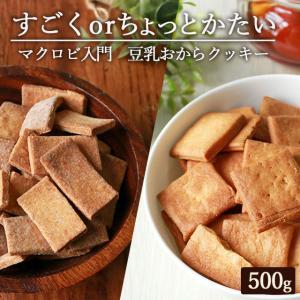 おからクッキー マクロビ 入門  すごくかたい 豆乳おからクッキー 500g(250g×2) チャック付き グルメ 焼き菓子 ダイエット メール便A WKP 得トクセール