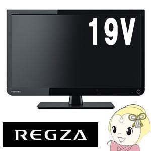 19S11 東芝 REGZA 高画質スタイリッシュレグザ 19型 液晶テレビ