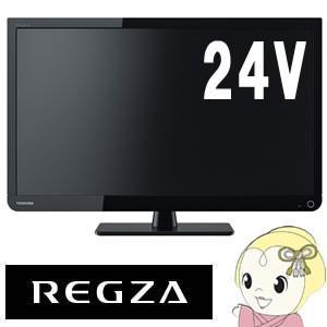 【あすつく】【在庫あり】24S11 東芝 REGZA 高画質...