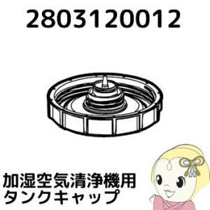 2803120012 シャープ 加湿空気清浄機用 タンクキャップ