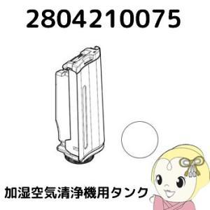2804210075 シャープ 加湿空気清浄機用 タンク(キャップ別売) ホワイト系