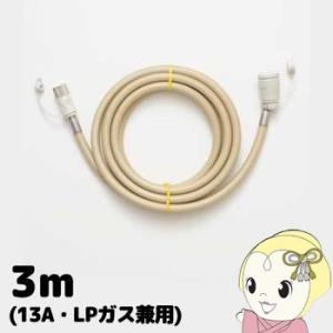 大阪ガス ガスホース 長さ3m 都市ガス12A・13A・LP(プロパン)ガス兼用 4-180-003...