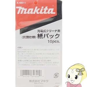 マキタ クリーナー用 純正紙パック(10枚入)抗菌紙パック