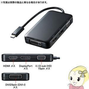 AD-ALCHVDVDP サンワサプライ USB Type C-HDMI/VGA/DVI/Displ...