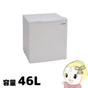 【あすつく】【在庫僅少】アビテラックス 1ドア冷蔵庫 46L...
