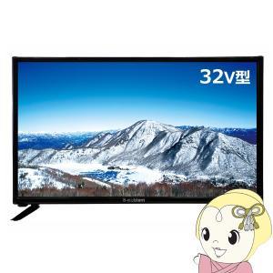 【あすつく】【在庫あり】AT-32G01SR エスキュービズム 32V型 LED液晶テレビ(地デジハイビジョン) 外付けHDD録画対応