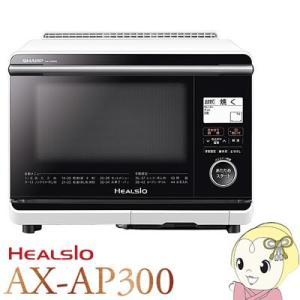 【在庫僅少】AX-AP300-W シャープ ウォーターオーブ...