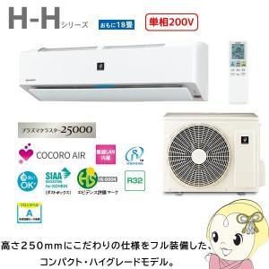 AY-H56H2-W シャープ ルームエアコン18畳 H-Hシリーズ 単相200V プラズマクラスタ...