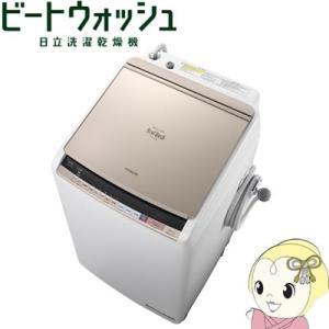 BW-DV80B-N 日立 縦型洗濯乾燥機 洗濯8kg乾燥4...